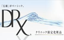 ロートDRX