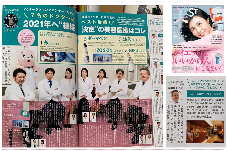 """2021年へ""""継続決定""""の美容医療はコレ"""