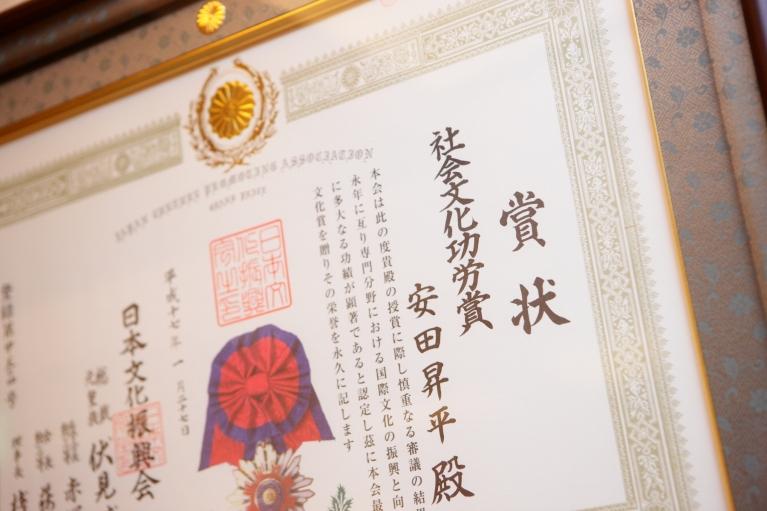社会文化功労章受賞