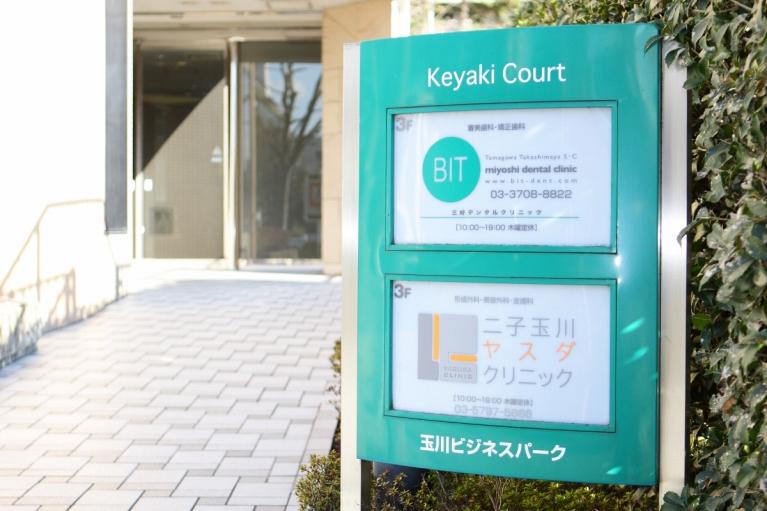 二子玉川駅徒歩5分、土日、祝日も診療しています。
